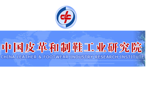 About us-English - powered by site2U - 中国皮革和制鞋工业研究院